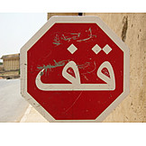 Traffic sign, Stop, Stop, Arabic